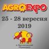 Международная агропромышленная выставка AGROEXPO-2019