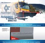 Резина армированная на отвал, Пластина для снегоуборочной техники (скребок 500х250х40мм)